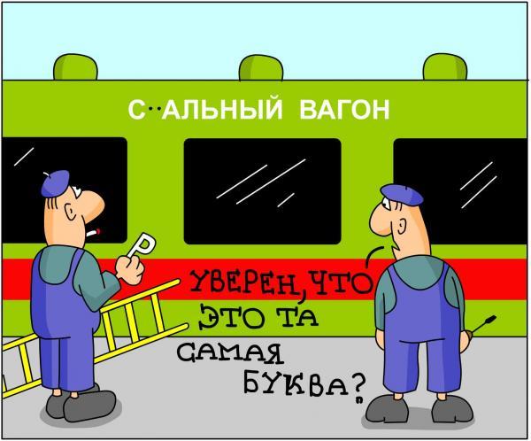 Карикатура: Сальный вагон, Дмитрий Бандура