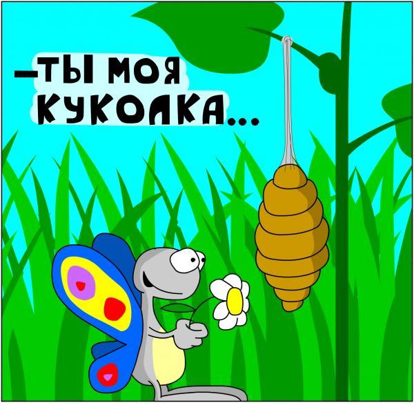 Карикатура: Куколка!, Дмитрий Бандура