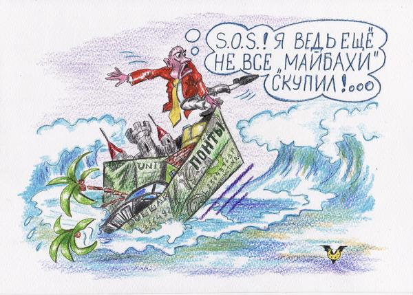 Карикатура: Во всем виноват шторм, Владимир Уваров