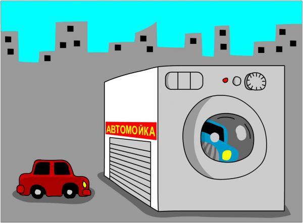 Карикатура: Автомойка, Дмитрий Бандура
