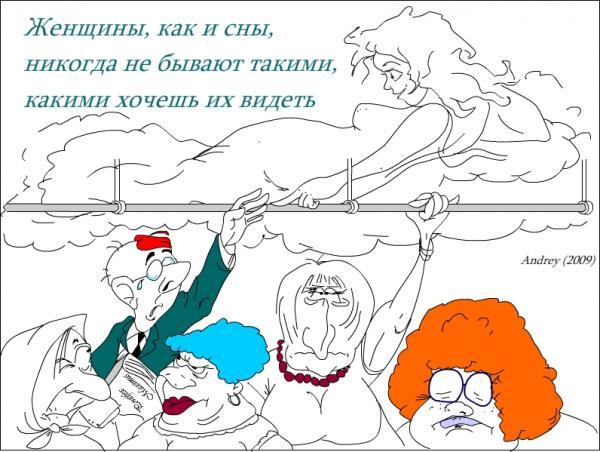 Карикатура: Ах, Женщины!, Andrey Piskaryov