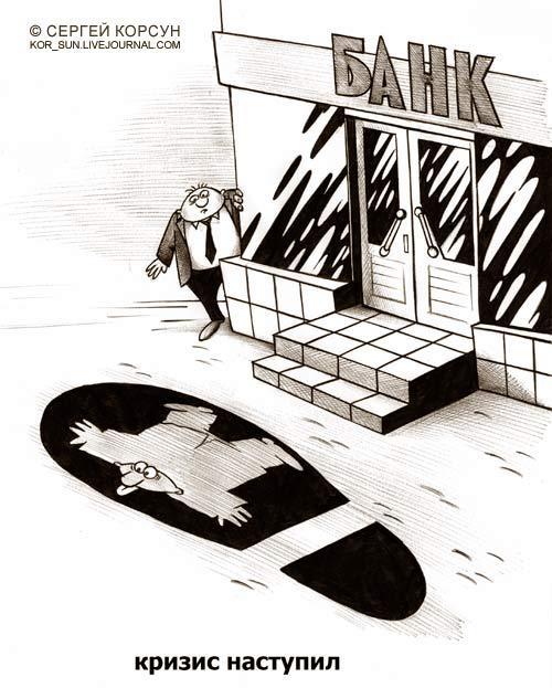 Карикатура: ФИНАНСОВАЯ ПИРАМИДА, Сергей Корсун
