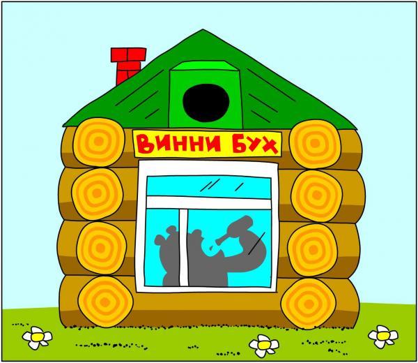 Карикатура: Винни Бух, Дмитрий Бандура