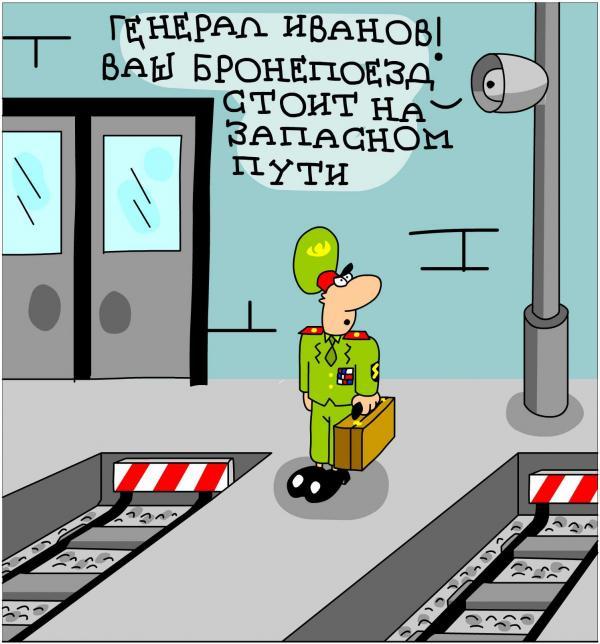 Карикатура: Наш бронепоезд, Дмитрий Бандура