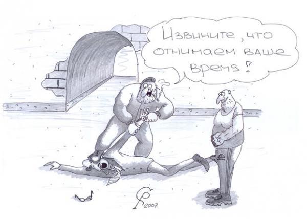 Карикатура: Гоп-стоп, Серебряков Роман