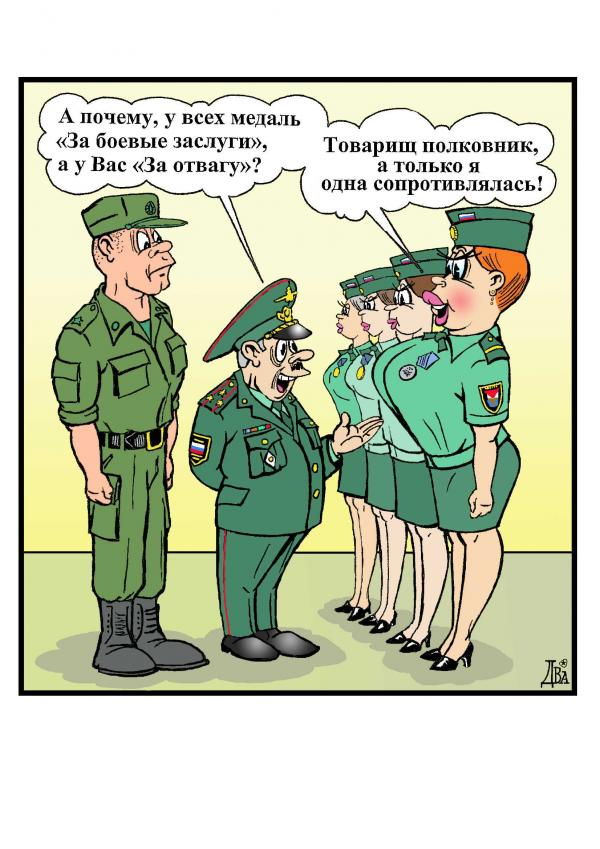 Карикатура эро