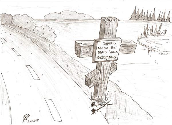 Карикатура: Рекламное место, Серебряков Роман