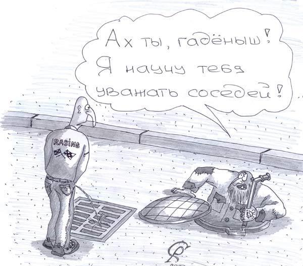 Карикатура: Сосед снизу, Серебряков Роман