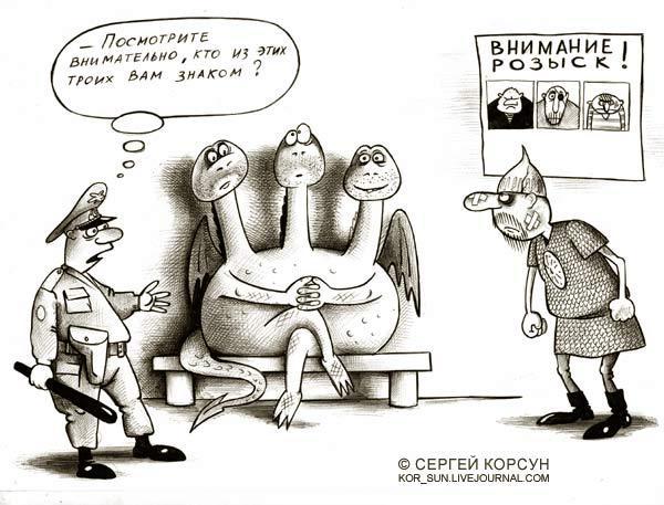 Карикатура: Опознание, Сергей Корсун
