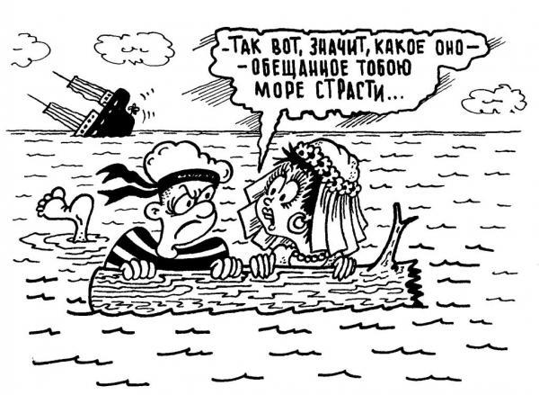 Карикатура: Море страсти, Юрий Кумыков