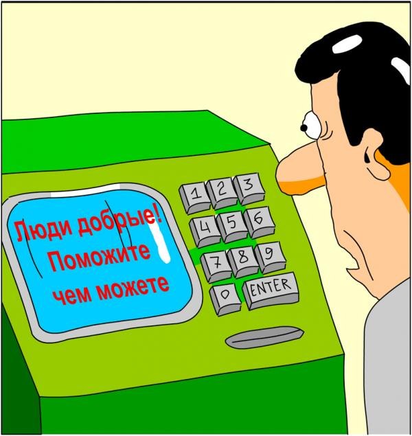 Карикатура: Кризис, Дмитрий Бандура