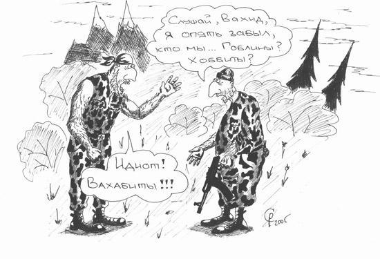 Карикатура: Вахабиты, Серебряков Роман