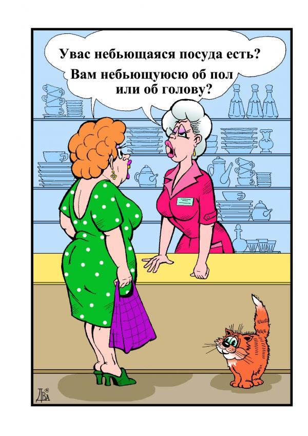 Карикатура: небъющаяся посуда, виктор дидюкин