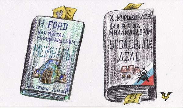 Карикатура: Бизнес-элита, Владимир Уваров
