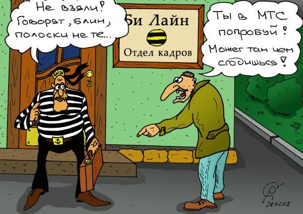 Карикатура: Трудоустройство, Серебряков Роман