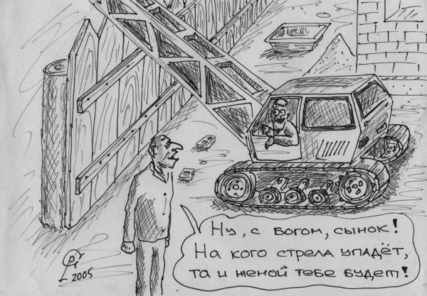 Карикатура: Выбор жены, Серебряков Роман