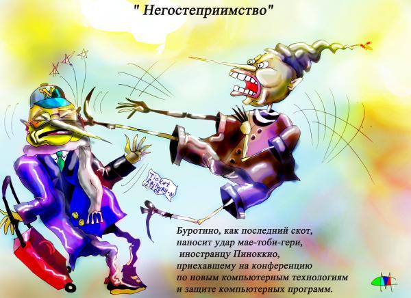 Карикатура: Негостеприимство, Марат Самсонов