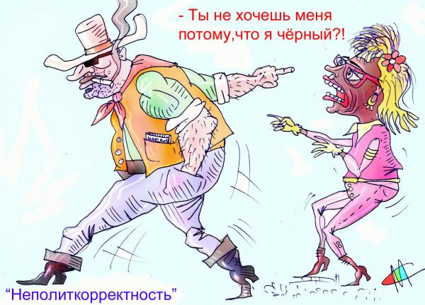 Карикатура: Неполиткорректность, Марат Самсонов