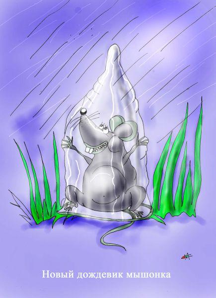 Карикатура: Новый дождевик, Марат Самсонов
