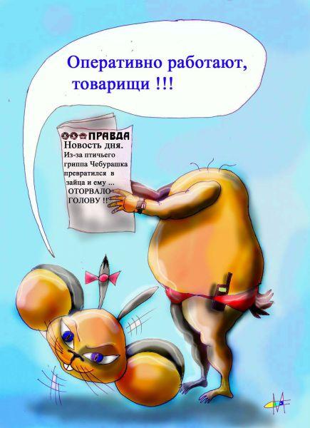 Карикатура: Оперативная работа, Марат Самсонов