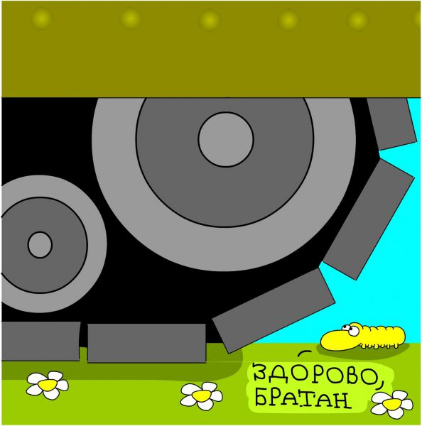 Карикатура: Братан, Дмитрий Бандура