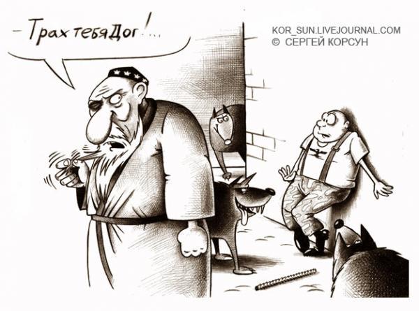 Карикатура: Трах тебя дох, Сергей Корсун