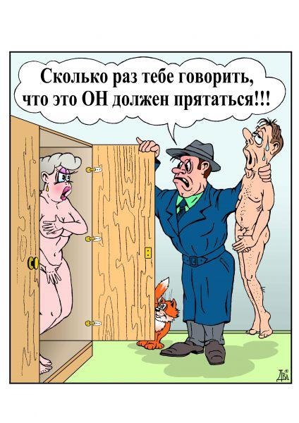 Карикатура: блонда в шкафу, виктор дидюкин