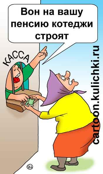 Картинки по запросу коттедж новых русских карикатура