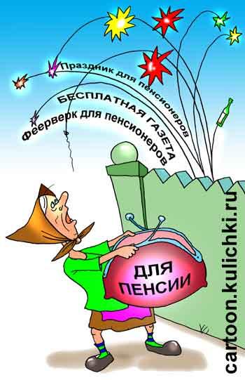 Карикатура: Держи кошелек шире, Евгений Кран