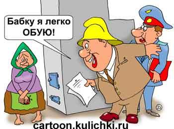 Карикатура: Про чиновника-сапожника, Евгений Кран
