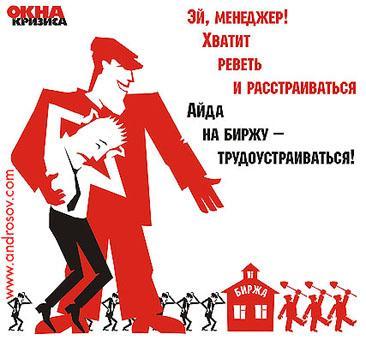 Карикатура: Менеджеру, Глеб Андросов