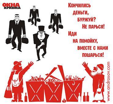 Карикатура: Буржуям, Глеб Андросов