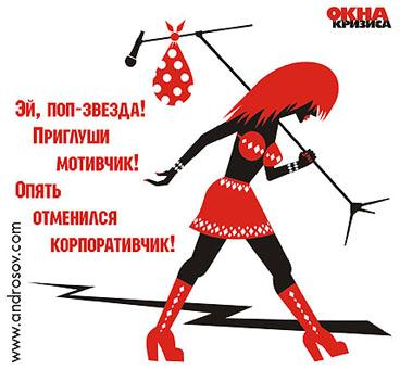 Карикатура: Поп-звезде, Глеб Андросов