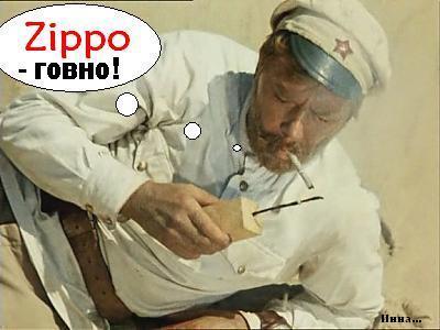 Карикатура: Zippo, тов. Сухов