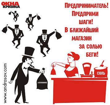 Карикатура: Предпринимателю, Глеб Андросов