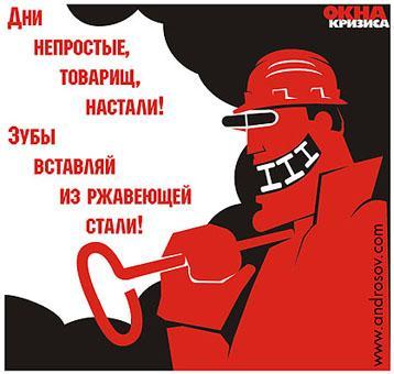 Карикатура: Дантистам, Глеб Андросов
