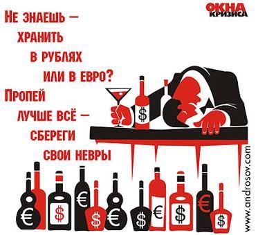 Карикатура: Как хранить валюту, Глеб Андросов
