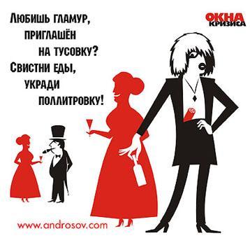 Карикатура: Гламуру, Глеб Андросов