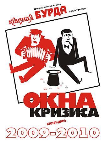 Карикатура: Окна КРИЗИСА, Глеб Андросов