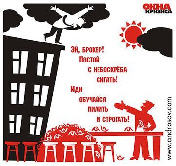 Карикатура: Брокеру, Глеб Андросов