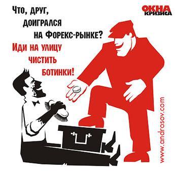 Карикатура: Биржевому спекулянту, Глеб Андросов
