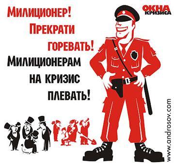 Карикатура: Милиционеру, Глеб Андросов