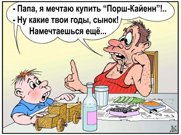 Карикатура: детские мечты, виктор дидюкин
