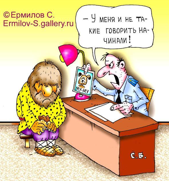 Карикатура: Герасим на допросе