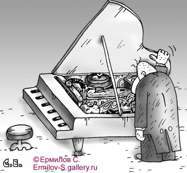 Карикатура: Движок в рояле, Сергей Ермилов