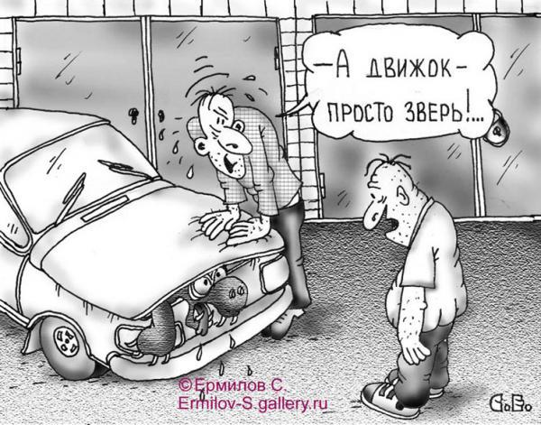 Карикатура: Зверь движок