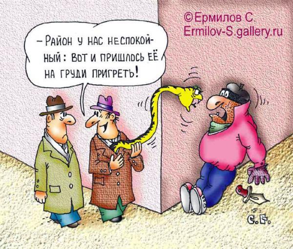 Карикатура: Змея на груди, Сергей Ермилов