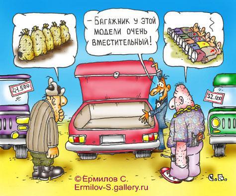 Карикатура: Багажник, Сергей Ермилов