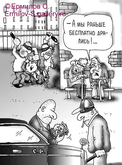 Карикатура: Бесплатно дрались, Сергей Ермилов