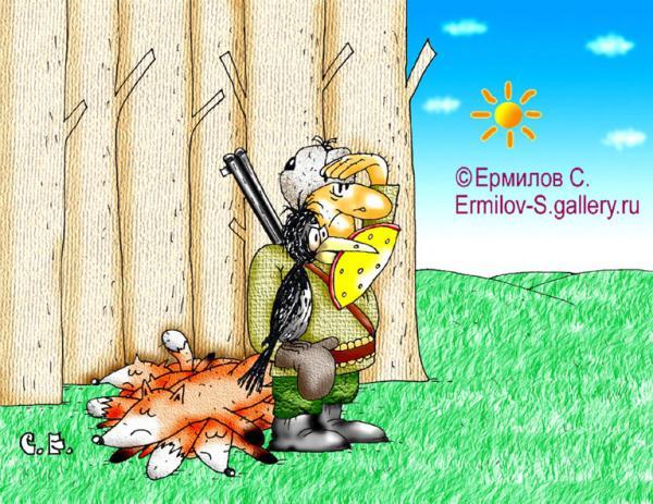 Карикатура: Ворона и охотник, Сергей Ермилов